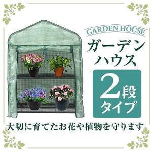 ビニールハウス ガーデンハウス ミニ 温室 フラワーハウス 家庭菜園 2段 ミニ温室 小型ビニールハウス|pickupplazashop