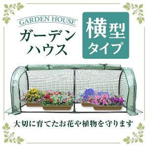 簡単に設置可能な横型ガーデンハウスです。  あなたの大切なお花やプランターを風や雨からガーデンハウス...