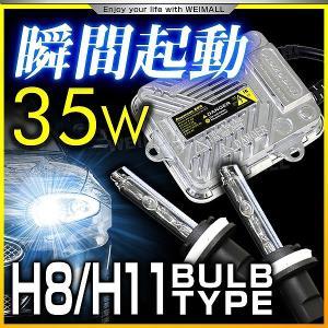 HID ヘッドライト 瞬間起動 交流薄型バラスト H8/H11 キット 35W 6000K 8000K フォグランプ|pickupplazashop
