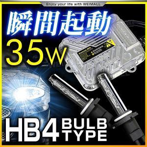 HID ヘッドライト 瞬間起動 交流薄型バラスト HID HB4  キット 35W HIDキット 6000K 8000K HIDフォグランプ|pickupplazashop