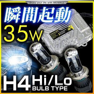 HID ヘッドライト 瞬間起動 交流薄型バラスト H4 キット 35W  Hi/Lo 6000K 8000K フォグランプ|pickupplazashop