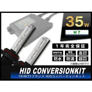 HID キット H7 35W 極薄型バラスト HID バルブ HIDフルキット 保証付 (クーポン配布中) pickupplazashop