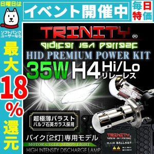 バイク用 HID キット H4 Hi/Lo 35W 薄型バラスト 2灯 ケルビン数選択 1年保証|pickupplazashop