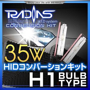 HID キット H1 35W HID 薄型 バラスト バルブ 6000K 8000K 10000K 12000K リレー付 1年保証|pickupplazashop