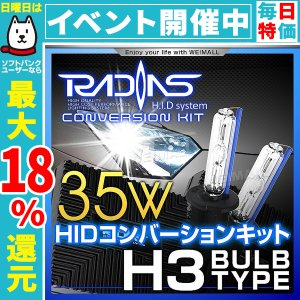 HID キット H3 35W HID 薄型 バラスト バルブ 6000K 8000K 10000K 12000K リレー付 1年保証|pickupplazashop