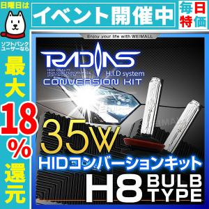 HID キット H8 35W HID 薄型 バラスト バルブ 6000K 8000K 10000K 12000K リレー付 1年保証|pickupplazashop