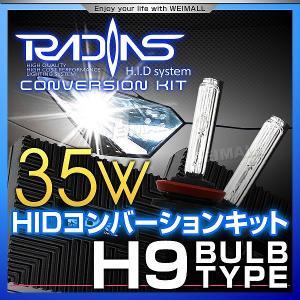 HID キット H9 35W HID 薄型 バラスト バルブ 6000K 8000K 10000K 12000K リレー付 1年保証|pickupplazashop