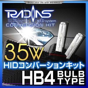 HID キット HB4 35W HID 薄型 バラスト バルブ 6000K 8000K 10000K 12000K リレー付 1年保証|pickupplazashop