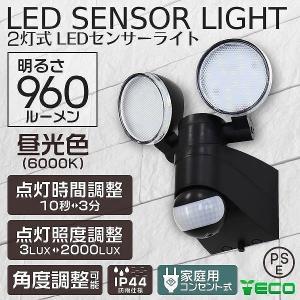 人感センサーライト LED 屋外 2灯式 ガーデンライト 昼光色 LED投光器 屋外照明 防犯 玄関 自動点灯センサー付き玄関灯 ポーチライト|pickupplazashop