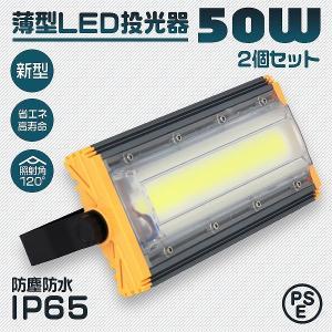 LED投光器 50W 2個セット 屋外 防水 作業灯 防犯 ワークライト 看板照明 昼光色 コンセント付 一年保証|pickupplazashop