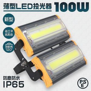 LED投光器 100W 屋外 防水 作業灯 防犯 ワークライト 看板照明 昼光色 コンセント付 一年保証|pickupplazashop