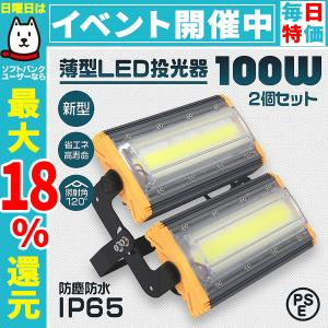 LED投光器 100W 2個セット 屋外 防水 作業灯 防犯 ワークライト 看板照明 昼光色 コンセント付 一年保証|pickupplazashop
