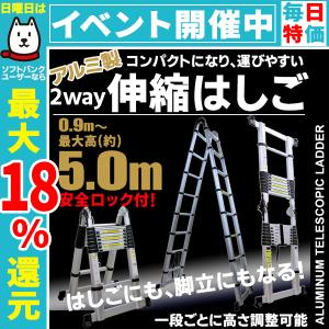 はしご 伸縮 アルミ 伸縮はしご 脚立 ハシゴ アルミ 伸縮はしご 伸びる 梯子スーパーラダー 5m 雪下ろし|pickupplazashop