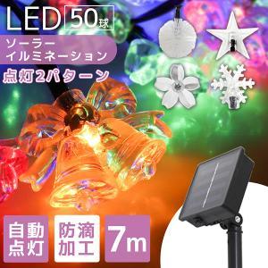 LEDソーラーイルミネーション デザイン選択 7m 防滴 屋外 クリスマス ハロウィン イルミネーションライト|pickupplazashop
