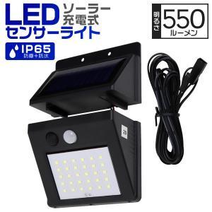 LEDソーラーライト センサーライト 人感 防水 玄関 3m 昼光色 防犯 自動照明 太陽光充電 ソーラーガーデンライト|pickupplazashop