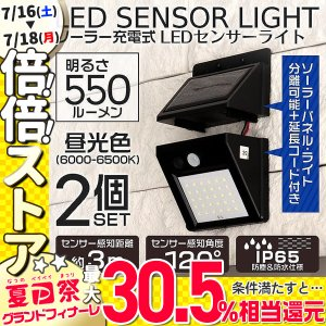 LEDソーラーライト センサーライト 人感 防水 玄関 3m 昼光色 防犯 自動照明 太陽光充電 2個セット ソーラーガーデンライト|pickupplazashop