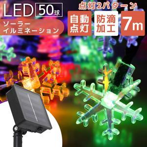 イルミネーション LED ライト ソーラー 屋外 電飾 自動点灯 スノー 結晶 雪 7m ツリー ハロウィン クリスマス イルミネーションライト|pickupplazashop