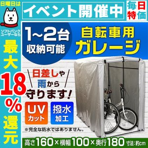 サイクルハウス 2台 自転車置き場 物置 ガレージ 屋外 家庭用 サイクルポート 自転車置き場 いい買い物セール|pickupplazashop
