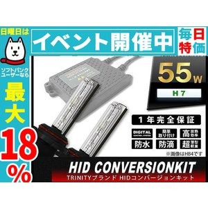 HID キット H7 55W 極薄型バラスト HID バルブ HIDフルキット 保証付 (クーポン配布中) pickupplazashop