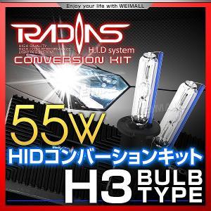 HID キット H3 55W HID 薄型 バラスト バルブ 6000K 8000K 10000K 12000K リレー付 1年保証|pickupplazashop