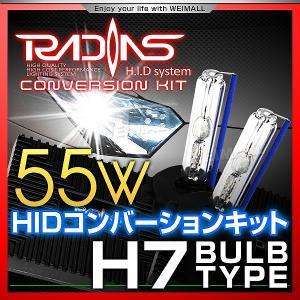HID キット H7 55W HID 薄型 バラスト バルブ 6000K 8000K 10000K 12000K リレー付 1年保証|pickupplazashop
