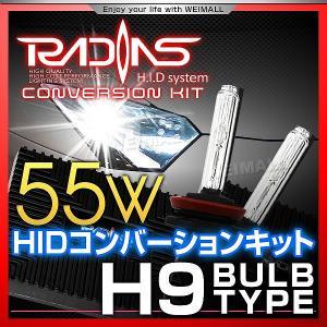 HID キット H9 55W HID 薄型 バラスト バルブ 6000K 8000K 10000K 12000K リレー付 1年保証|pickupplazashop