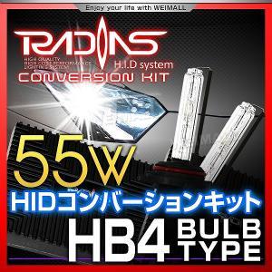 HID キット HB4 55W HID 薄型 バラスト バルブ 6000K 8000K 10000K 12000K リレー付 1年保証|pickupplazashop