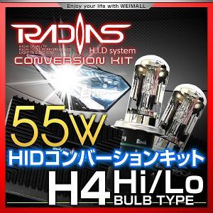 HID キット H4 55W Hi/Lo HID 薄型 バラスト バルブ 6000K 8000K 10000K 12000K リレー付 1年保証|pickupplazashop