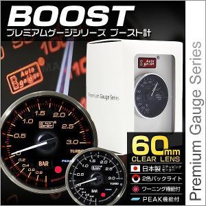 オートゲージ ブースト計 日本製モーター 60mm 追加メーター クリアレンズ 白 赤点灯 プレミアムゲージ|pickupplazashop