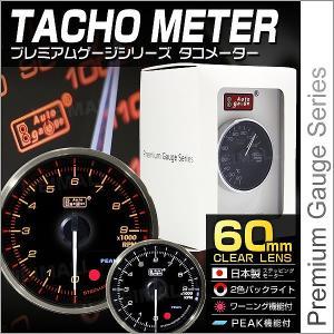 オートゲージ タコメーター 日本製モーター 60mm 追加メーター クリアレンズ 白 赤点灯 プレミアムゲージ|pickupplazashop