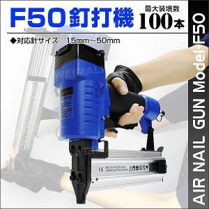釘打機 エアータッカー フィニッシュネイラー 15〜50mm針 最大100本装填可能|pickupplazashop