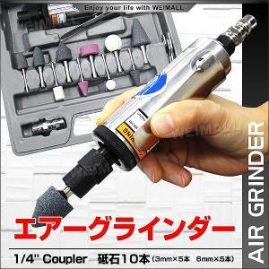 エアーリューター エアーグラインダー セット ツールパワー 砥石10種類付き