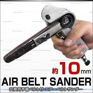 ベルトサンダー エアー式 10mm ベルト付 サンダー ベルトサンダー|pickupplazashop