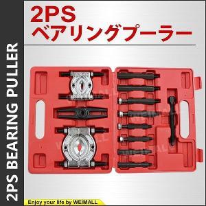 ベアリングプーラー セパレーター フルセット ベアリングセパレータープーラーキット (クーポン配布中)|pickupplazashop