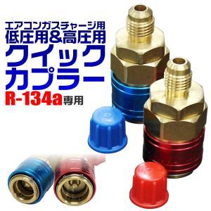 R134a 低圧用 高圧用 クイックカプラーセット (クーポン配布中)