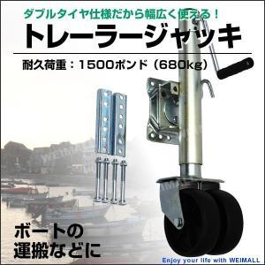 トレーラージャッキ 普通トレーラー用 荷重 1500LBS 680kg ダブルタイヤ仕様 備品