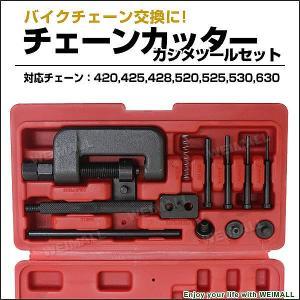チェーンカッター&カシメ工具セット 対応チェーン420〜630 (クーポン配布中)|pickupplazashop