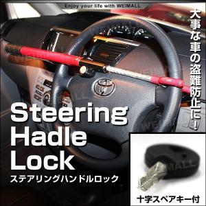 車 ハンドルロック 盗難防止 ステアリングセキュリティーロック 特殊キー (クーポン配布中)|pickupplazashop