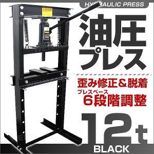 油圧プレス 12トン メーター無 門型 油圧プレス機 12t 黒  (クーポン配布中) |pickupplazashop