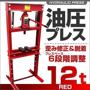 油圧プレス 12トン メーター無 門型 油圧プレス機 12t 赤 (クーポン配布中)|pickupplazashop
