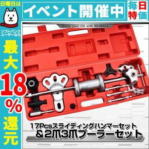 スライディングハンマーセット 17pc セット 2爪 3爪 プーラーセット 板金ハンマーセット (クーポン配布中)|pickupplazashop