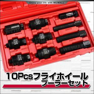 フライホイールプーラーセット マグネットローター 10pc YAMAHA SUZUKI HONDA KAWASAKI 対応 (クーポン配布中)|pickupplazashop