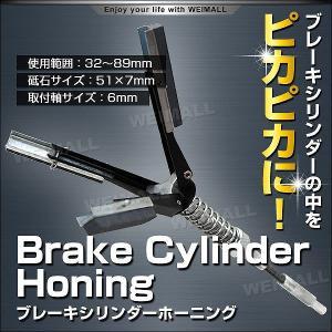 ブレーキシリンダーホーニング 32〜89mm 3ストーン ブレーキシリンダー ホーニングツール (クーポン配布中)|pickupplazashop
