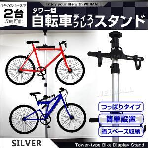 自転車スタンド 倒れない室内 2台用 縦置き ディスプレイス...
