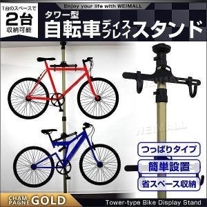 自転車スタンド室内 2台用 縦置き ディスプレイスタンド つっぱり サイクルスタンド|pickupplazashop