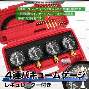 4連バキュームゲージ セット レギュレーター付き バイク用バキュームゲージ|pickupplazashop