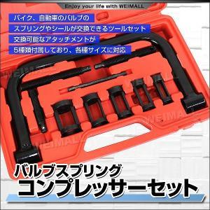 バルブスプリング コンプレッサーセット 5種類アタッチメント付属 (クーポン配布中)|pickupplazashop