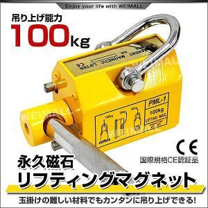 リフティングマグネット 100kg 永久磁石 リフマグ 永磁リフマ マグネットリフター 電源不要 簡単操作 運搬用チェーンブロック|pickupplazashop