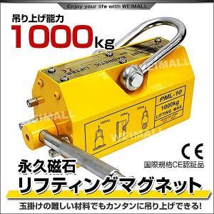リフティングマグネット 1000kg 永久磁石 リフマグ 永磁リフマ マグネットリフター 電源不要 簡単操作 運搬用チェーンブロック|pickupplazashop