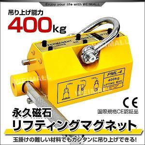 リフティングマグネット 400kg 永久磁石 リフマグ 永磁リフマ マグネットリフター 電源不要 簡単操作|pickupplazashop